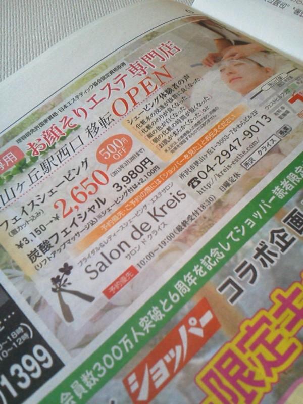 3/8(金)号「ショッパー」に掲載中♪