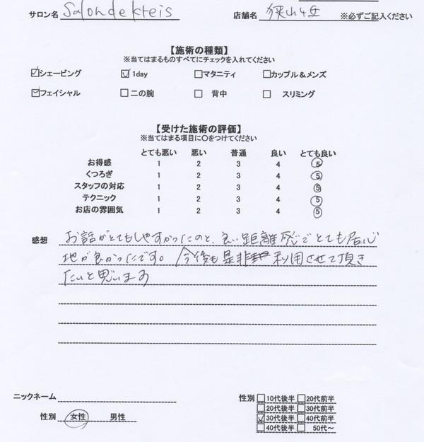 嬉しい感想☆所沢/ブライダルエステ/シェービング