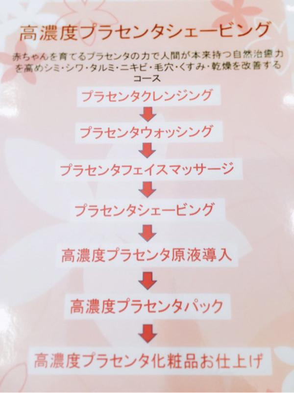 高濃度プラセンタシェービングコース☆所沢/お顔そり/シェービング/ブライダルエステ